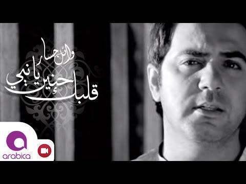 وائل جسار-قلبك حنين يا نبي|Wael Jassar-Albak Henayen Ya Nabi