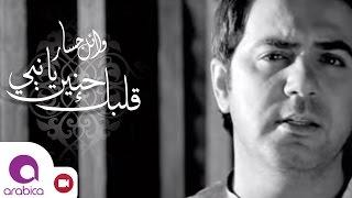 ???? ????-???? ???? ?? ???|Wael Jassar-Albak Henayen Ya Nabi