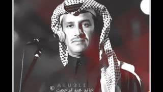 خالد عبدالرحمن - فرحة لقانا