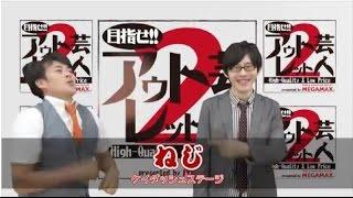 005(2015/12/2放送分)】 今回は「ねじ」が出演!「ねじ」のネタ披露で...