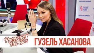 Гузель Хасанова в утреннем шоу «Русские Перцы»
