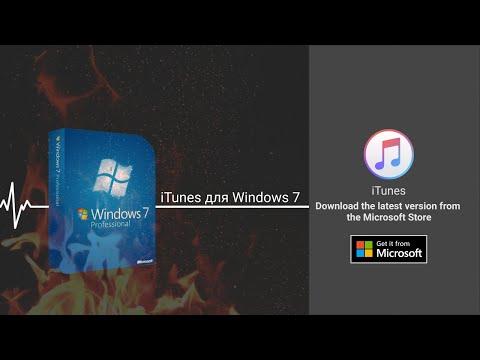 ПРОБЛЕМА: Где скачать ITunes для Windows 7