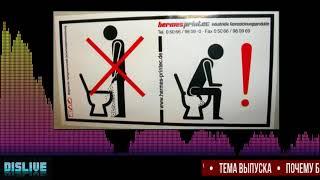Почему женщины писают сидя؟