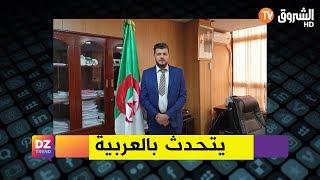 أصغر وزير في الجزائر  يتواصل عبر الانستغرام يستردك الموقف ويتحدث بالعربية