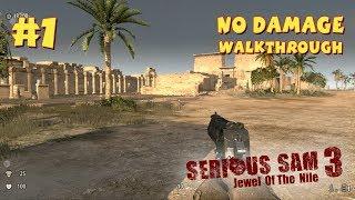Serious Sam 3: Jewel of the Nile прохождение игры - Уровень 1: Собрание Богов (Secrets + No Damage)