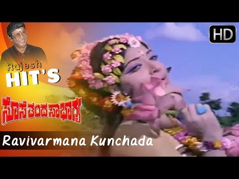 """Ravivarmana Kunchada"" Popular Kannada Old Video Song 