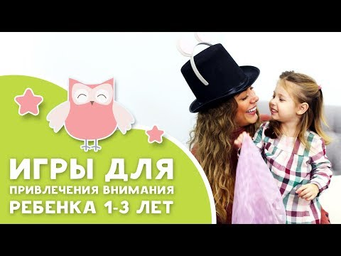 Игры для привлечения внимания ребенка 1-3 лет [Любящие мамы]