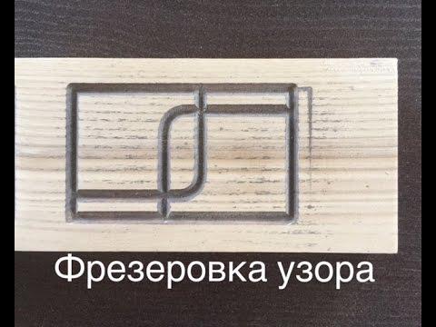 Фрезеровка простого  но оригинального узора ручным фрезером.