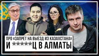 «Запрет на выезд из Казахстана», Токаев хвалит Иманбека, а в Алматы пи**ец