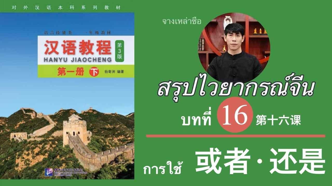 汉语教程 บทที่ 16 สรุปไวยากรณ์จีน หนังสือเรียนภาษาจีน hanyu jiaocheng เล่ม 2