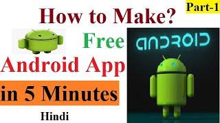 Birkaç Dakika içinde Ücretsiz Android Uygulaması Yapmak için nasıl ll Kodlama olmadan bir Uygulama Oluşturma Hintçe