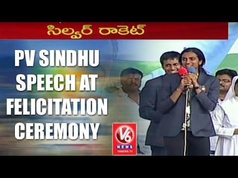 PV Sindhu Speech At Felicitation Ceremony | Gachibowli Stadium | V6 News