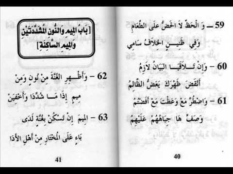 متن الجزرية في التجويد للإمام الجزري رحمه الله...سعد الغامدي