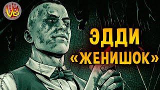 Полная история Эдди Глускина: Страшные тайны игры Outlast