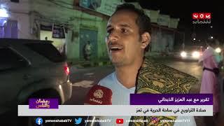 صلاة التراويح في ساحة الحرية في تعز | تقرير عبدالعزيز الذبحاني | رمضان والناس