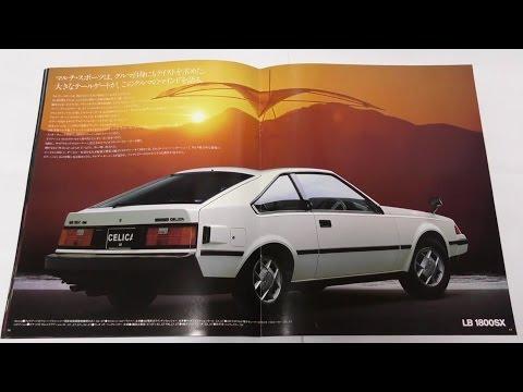 旧車カタログ 昭和57年トヨタセリカGTラリー TOYOTA CELICA1982