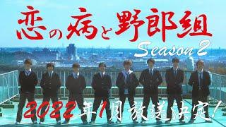 『女子と話せない病』のあいつらが帰ってくる!「若佐第一高等学校校歌」斉唱!『恋の病と野郎組 Season2』2022年1月日本テレビシンドラにて放送決定!