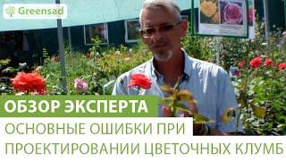 видео Проектирование декоративных групп растений