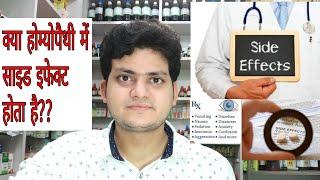 Side effect of medicine?? क्या होम्योपैथी में साइड इफेक्ट होता है??Homeopathic aggravation!!