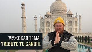 Посвящение Ганди. Раджастан. Тарская пустыня. Индия.