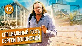 Сергей Полонский про бизнес ипотеку и деревянные дома.
