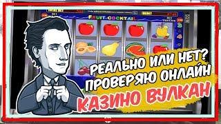 Обыграть онлайн казино Вулкан - Реально или нет?