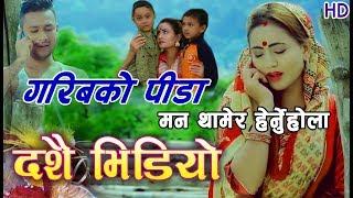 New Nepali Dashain Tihar Sing 2074/2017 || garib Ko Dashain By Purna Kala Bc &Bhojraj Ft Jeevan &Anu