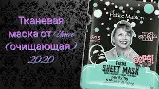 Обзор Очищающая тканевая маска для лица от ЮНАЙС 2020