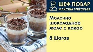 Молочно-шоколадное желе с какао . Рецепт от шеф повара Максима Григорьева