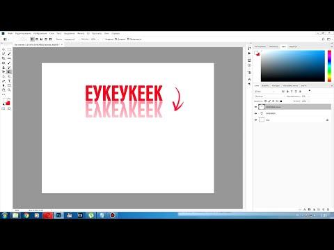 Как сделать зеркальное отражение текста в Фотошопе? Быстро и просто!