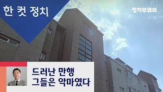 [복국장의 한 컷 정치] 창녕 아동학대 만행…그들은 악마였다 / JTBC 정치부회의
