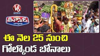 Telangana's Famous Bonalu Jathara to Start From June 25th   V6 Teenmaar News