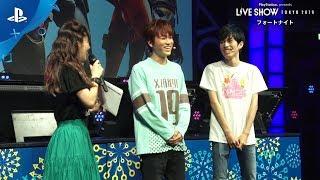 [フォートナイト]「PlayStation® presents LIVE SHOW」PlayStation®祭 TOKYO 2019