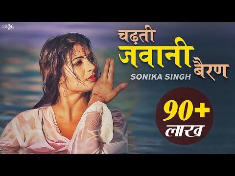 Sonika Singh - काच्चा माल | Kaacha Maal | Haryanvi Hit Song | Deepak Mor | New Haryanvi Song 2017