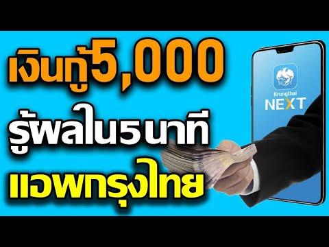 เงินกู้กรุงไทยใจดี เงินด่วนเริ่ม5000บาทอนุมัติไวใน5นาทีกู้ง่ายผ่านแอพกรุงไทยไม่ต้องค้ำ KrungthaiNext