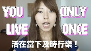 【VLOG】人生一度きり!後悔しないように!活在當下及時行樂 〜You Only Live Once (YOLO) 〜