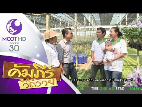 ย้อนหลัง คัมภีร์วิถีรวย (17 ก.พ.60) Dtac Smart Farmer เครือข่ายเกษตรกรรุ่นใหม่สุพรรณบุรี | ช่อง 9 MCOT HD