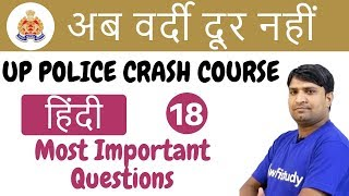 3:30 PM - UP Police 2018 | Hindi by Ganesh Sir | Most Important Questions