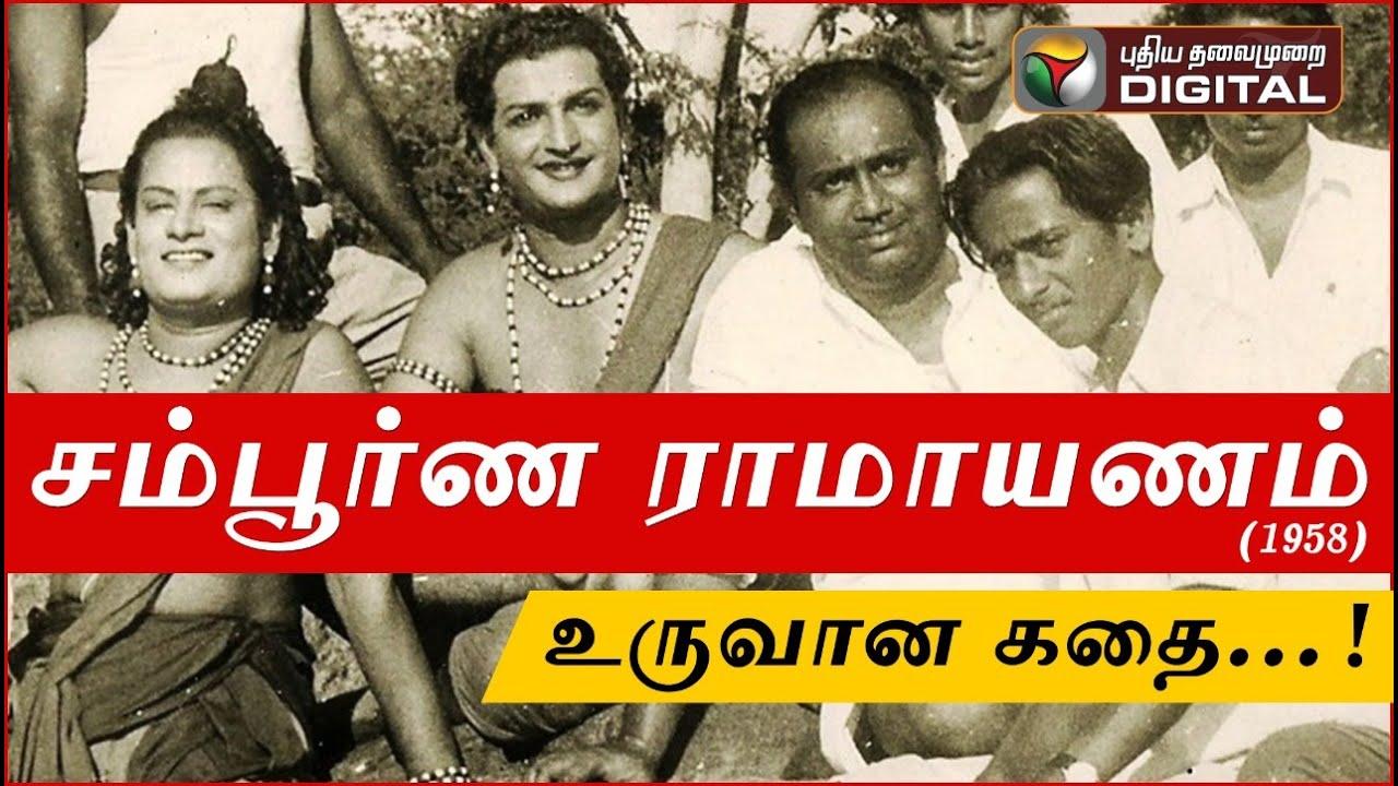 சம்பூர்ண ராமாயணம்; போராட்டமும் - வெற்றியும்...!   Sampoorna Ramayanam   NT Rama Rao   Sivaji Ganesan