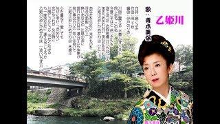 青木美保 / 乙姫川 (??)