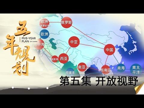 五年规划 第五集 开放视野【Five-Year Plan Of China EP5】