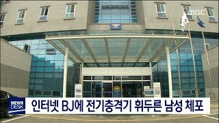 광주 인터넷 BJ에 전기충격기 휘두른 남성 체포