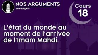 Nos arguments - Cours 18 - l'état du monde au moment de l'arrivée de l'Imam Mahdi