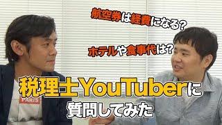 税理士YouTuberに私の普段やっている動画活動-で、これが経費になる、な...