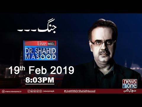Live with Dr.Shahid Masood | 19-February-2019 | PM Imran Khan | India | Pakistan | Jang