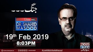 Live with Dr.Shahid Masood | 19-February-2019 | PM Imran Khan | India | Pakistan | Jang
