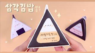 삼각김밥 봉투 만들기? |선물포장|DIY GIFT ID…