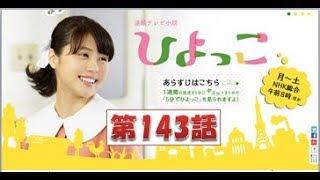 連続テレビ小説 ひよっこ(143)「真っ赤なハートを君に」 鈴子(宮本信...