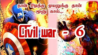 Civil war 6 Explained in Tamil/ Avengers, Fantastic Four, Daredevil- தமிழில் - 6