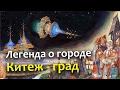 Сказание о граде Китеже Загадки истории России mp3